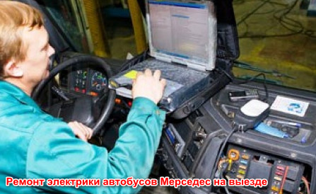 ремонт электрики автобусов Мерседес на выезде