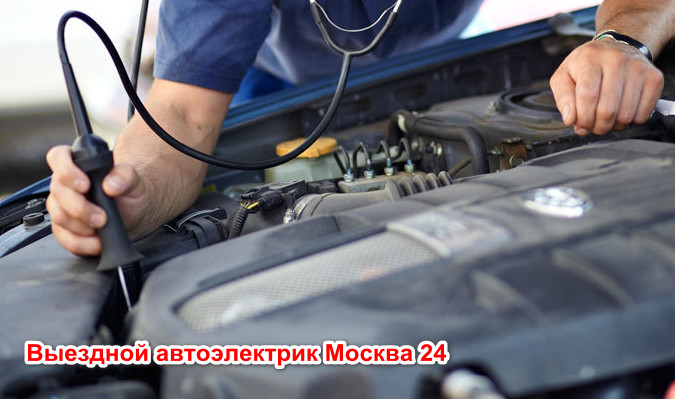 Выездной автоэлектрик Москва 24