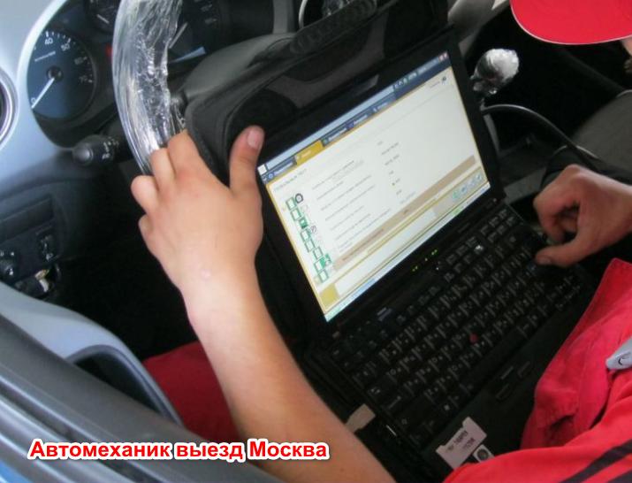 Автомеханик выезд москва